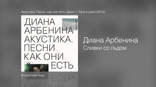 Диана Арбенина - Сливки со льдом - Акустика. Песни, как они есть (Диск 1. Тени в раю) /2013/