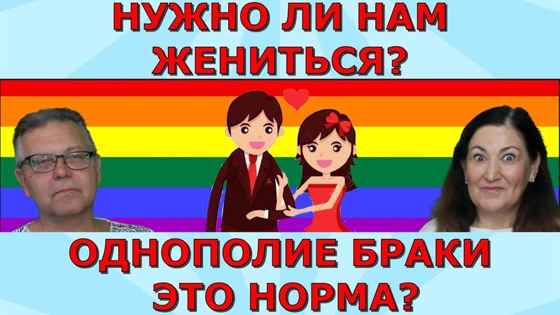 Невинность до брака кому это надо А женщины то полигамны Идеальная пара