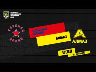 LIVE! Париматч МХЛ «Красная Армия» - «Алмаз» ( – 17:00)