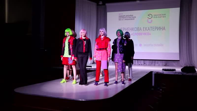 Диплом FashionWeek 2020 Кафедра ДКиТ им Н Г Мизоновой