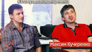 Эпизод №4  Максим Кучеренко ( Это Музыка На Все Времена )