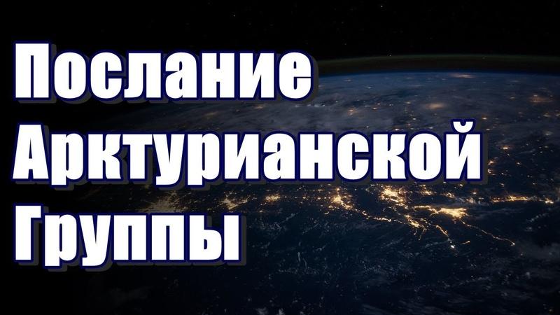 🔹Послание Арктурианской Группы от 20 октября 2019