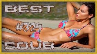 Лучшие видео приколы Best Coub Compilation Смешные Моменты Куб Коуб №324 #TiDiRTVLIVE