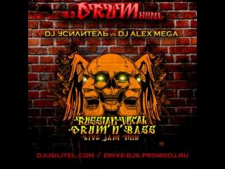 DJ Усилитель vs. DJ Alex Mega - взDRUMнули (russian vocal d'n'b live jam)