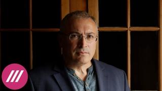 «Кремлю не позавидуешь»: Михаил Ходорковский о том, что ждет Россию после выборов