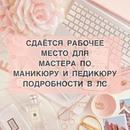 Объявление от Galanina - фото №1