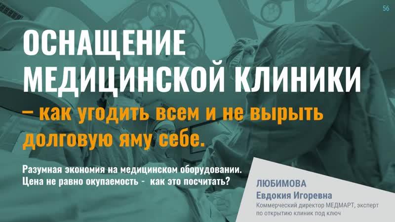 Оснащение медицинской клиники как угодить всем и не вырыть долговую яму себе