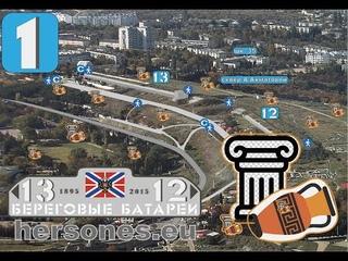 (1часть) План «Б»: «Херсонес Таврический», береговые батареи №12 №13, музей водолазов ЧФ