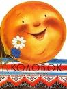 Личный фотоальбом Николая Лескова