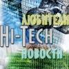 Любители Hi-Tech | Новости Высоких Технологий