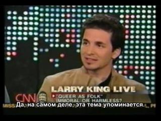 """Актёры сериала""""Близкие друзья!""""(""""Queer as Folk"""")на Шоу Ларри Кинга(Русские субтитры!)"""