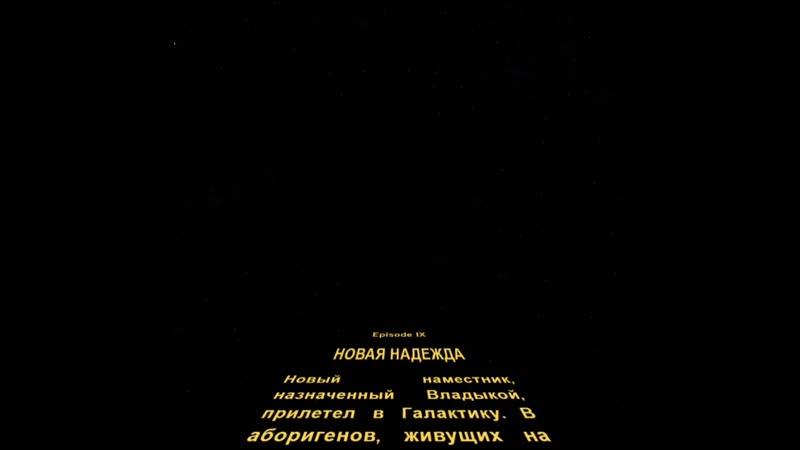 STAR WARS EPISODE MORDVA
