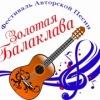 """""""ЗОЛОТАЯ БАЛАКЛАВА"""" ( фестиваль авторской песни)"""