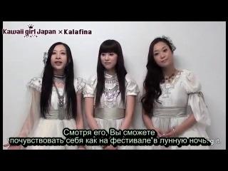 Kawaii Girl Japan Kalafina Interview moonfesta (рус.субтитры)