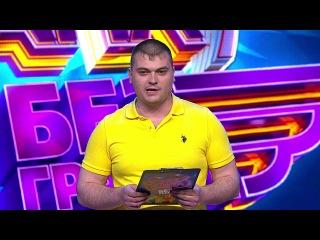 Олег Чагаев Суровая Сибирь Comedy Баттл Без границ Выпуск 21 Бийск Алтай