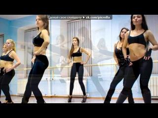 «Go-Go Lady Dance Trix Family» под музыку ♫★DJ Bassik♫★ - ♫★Потанцуй Со Мной Детка♫★ потанцуй со мной в диком танце подразни меня засранца дикий танец зажигает мое сердце обжигает потанцуй со мной в диком танце подразни меня засранца дикий танец зажигает мое сердце обжигает. Picrolla
