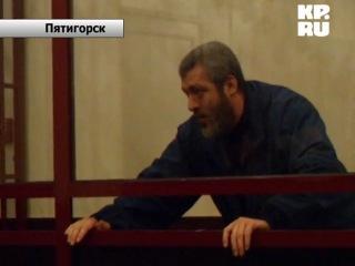 В Пятигорске судят Молды Хабаева, участника нападения на Будённовск в 1995 году