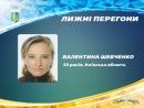 Сноубординг, лижні перегони. Візитівка української команди на Олімпійські ігри у Сочі
