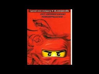 «Картинки LEGO Ниндзяго и обои на рабочий стол» под музыку PSY - OPPA, GANGNAM STYLE!. Picrolla