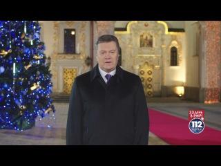 Новогоднее обращение президента Украины Виктора Януковича (112 Украина, ) 1080p HD