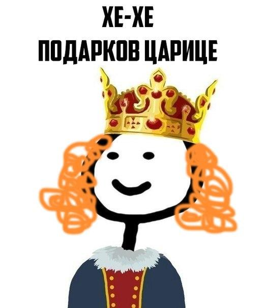 представила поздравления королеве царице это одежда