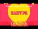 Кухня 3 сезон 20 60 серия на сайте Kuhnyactc