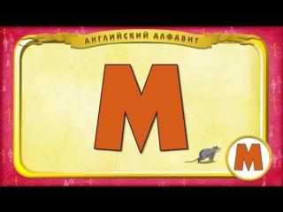 Мультипедия тётушки Совы - Английский алфавит за 5 минут (Уроки тётушки Совы)