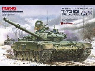 """Сборка масштабной модели фирмы """"Meng"""": Российский танк Т-72Б3, масштаб модели 1/35. Часть девятая.  Автор и ведущий: Александр Киселев."""