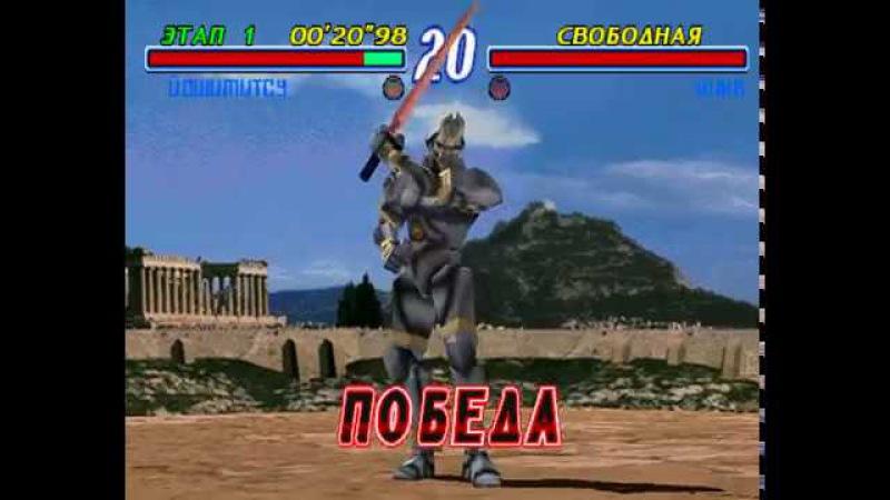 Tekken 2 Прохождение Yoshimitsu Йошимитсу