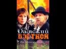 Фильм «Дамский портной» 1990