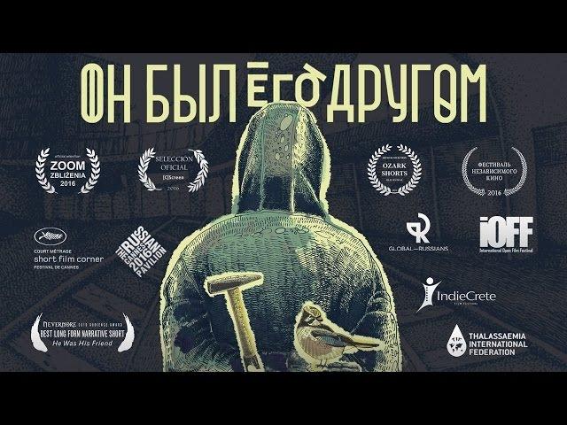 Он был его другом 2016 реж Евгений Пузыревский