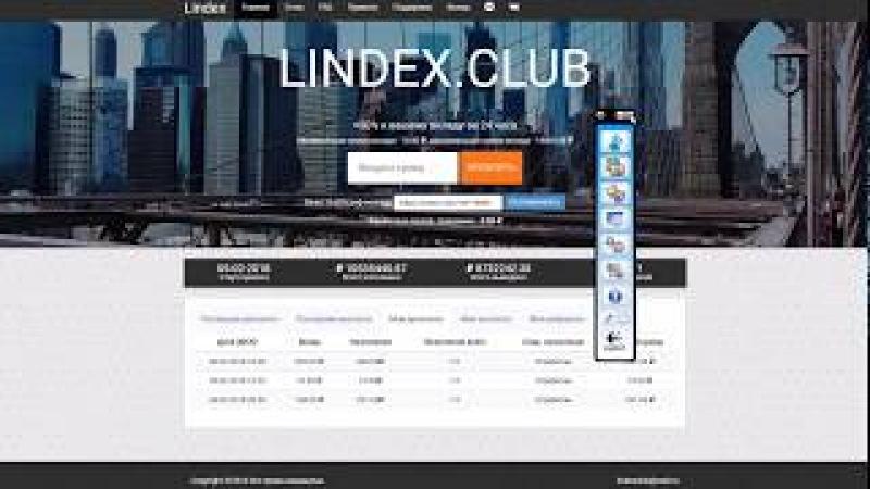 ВЫВОД! lindex.clubref=18899 LINDEX В ДЕНЬ 50
