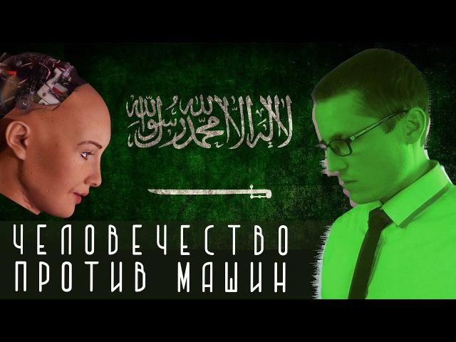 Человечество против машин [Новости науки и технологий] (техногород в Саудовской Аравии, гражданство роботу там же)