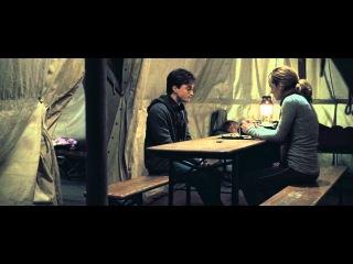 Гарри Поттер и Дары смерти: Часть 1. Дополнительные сцены. Палатка [ДОПЫ]