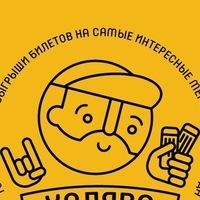 Логотип ХАЛЯВА! (розыгрыши билетов на концерты)