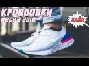Какие кроссовки взять на весну 2018 Хайповые кроссовки 2018 LIShop