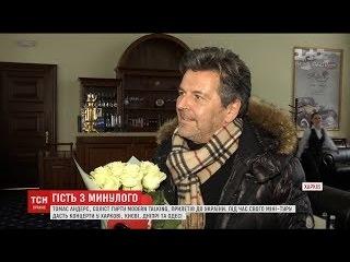 Поп-зірка Томас Андерс стане учасником соціального експерименту ТСН