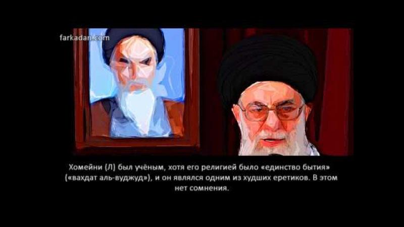 Аятолла Муджтаба Ширази о разнице между Хомейни Л и Хаменеи Л