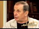 Михаил Веллер. В гостях у Дмитрия Гордона. 1/2 (2010)