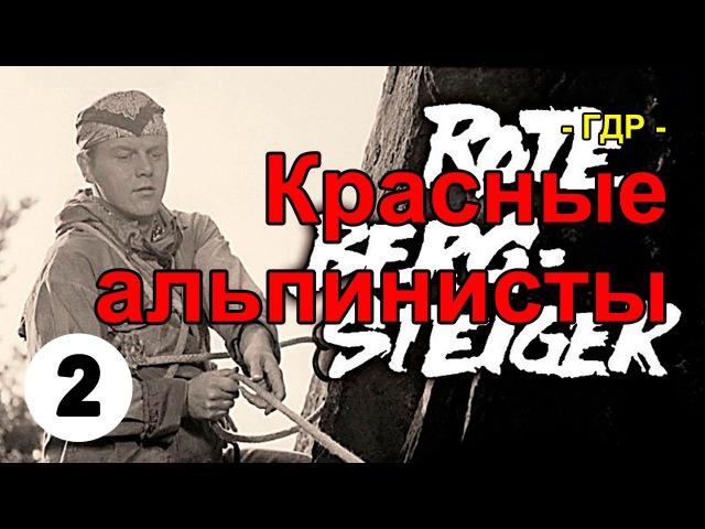 Красные альпинисты 1967 ГДР 02 серия