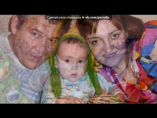 «КАМИЛЬ» под музыку ♥ - Бэгырлэрем! Газиз балаларым минем!. Picrolla