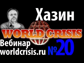 Хазин  Вебинар на worldcrisis ru 20