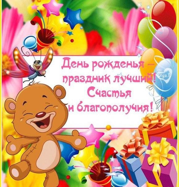 Поздравления с днем рождения артему 2 годика