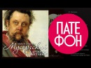 Модест Петрович Мусоргский - Картинки с выставки