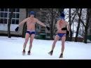 Snow Dancers Парни в плавках танцуют хип хоп по Украински