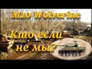 M10 Wolverine. Позиция и тактика ПТ на карте Вестфилд.