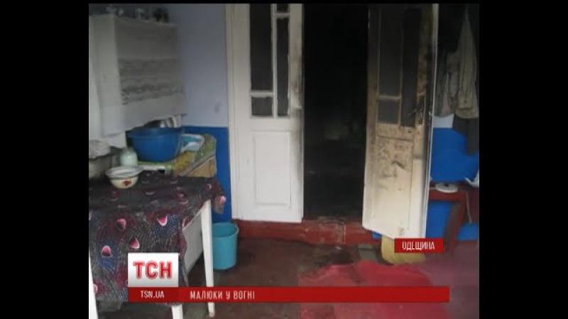 В Одеській області залишені на самоті маленькі діти отруїлися чадним газом. Самому старшему из них было всего четыре.