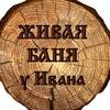 Живая Баня у Ивана. Деревня Тыелга.