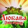 """База отдыха """"ЛЮБАВА"""" Республика Алтай"""