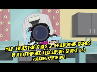 [RUS Sub] MLP: Equestria Girls 3: Friendship Games - Photo Finished (Exclusive Short #4 / 60FPS)